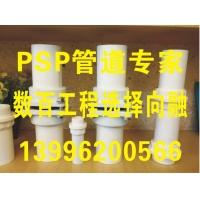 PSP钢塑复合压力管,PSP工程管道专家