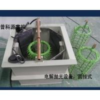 实验室不锈钢电解抛光设备