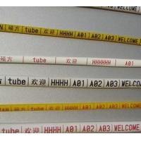 供应优质环保号码标识管