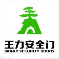 广州王力安全门(天州专卖店)