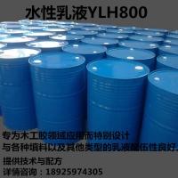 水性聚氨脂水性乳液YLH800拼板胶配方乳液 幸丰胶业