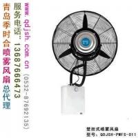 壁挂式喷雾降温风扇JSH-PWFS-011
