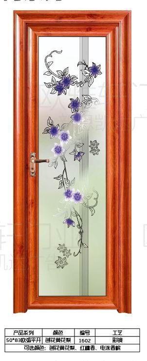 铝花卫生间门-刨花黄花梨仿真木纹