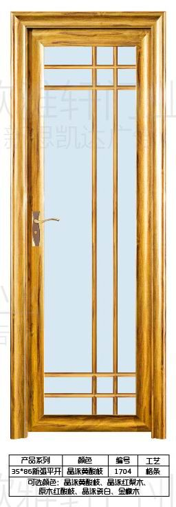 晶泳黄酸枝铝合金平开门