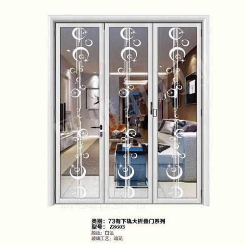 欧雅轩门业-大折叠门Z8603