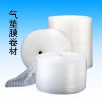 供应河南郑州气泡膜、气泡袋