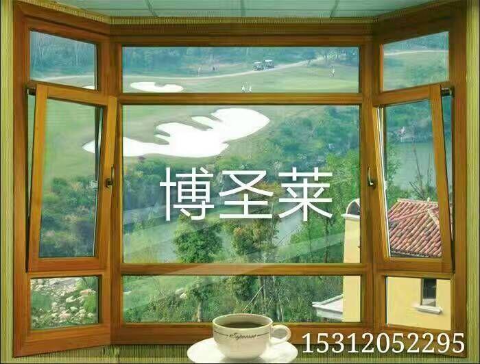 博圣莱  铝包木门窗