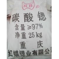 高档碳酸锶