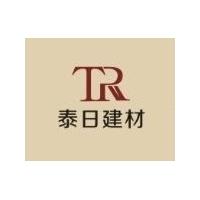 重庆市泰日建材有限公司