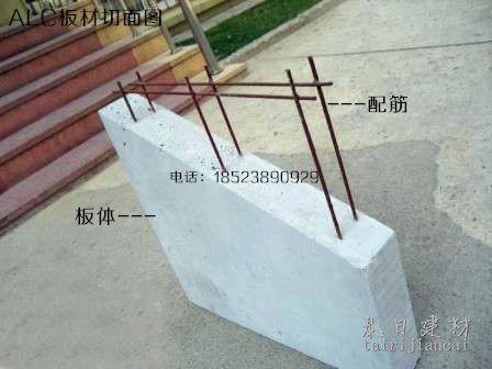 重庆轻质隔墙板alc条板蒸压加气混凝土板