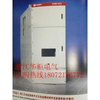 KYN61高压中置柜壳体