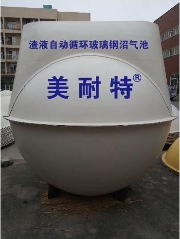 四川渣液自动循环玻璃钢沼气池/沼气池/玻璃钢沼气池