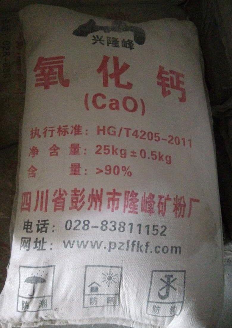 厂家直销生石灰/四川生石灰/氧化钙