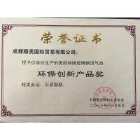 一级a爱大片免费视频荣誉证书