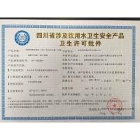 一级a爱大片免费视频四川省涉及饮用水卫生安全产品卫生许可批件