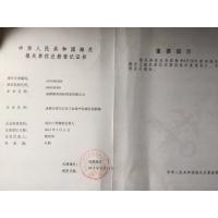一级a爱大片免费视频中华人民共和国海关报关单位注册登记证书