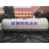 厂家直销玻璃钢隔油池/玻璃钢油水分离池