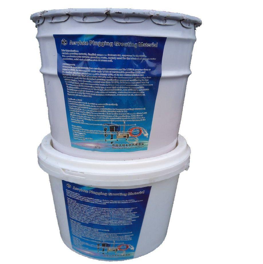 丙烯酸盐止水剂