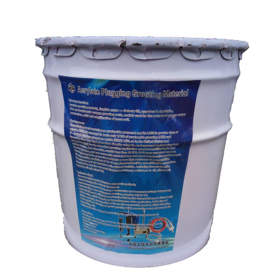 丙烯酸盐注浆液价格