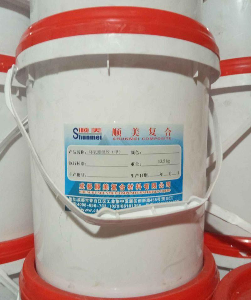 四川厂家直销环氧灌缝胶/成都环氧灌缝胶
