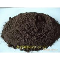 生物防腐蚀颜料      安康世茂生物科技有限公司