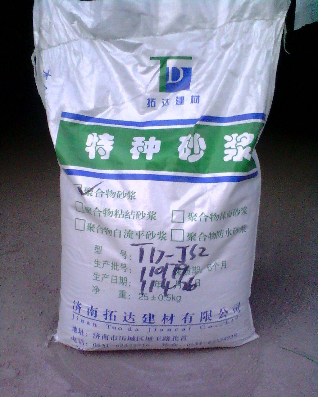 【青岛TS-95硅质砂浆防水剂厂家批发销售】今日行情价格走势_...