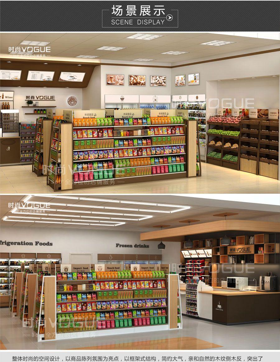 货架名称:品牌便利店木背板中岛架/便利店中岛食品货架/便利店精品