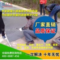 万通牌水泥路面修补料wk系列,价格超低,品质放心