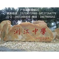 色泽靓丽优质黄蜡石 景观石 大型刻字石