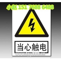 电力安全警示牌当心触电1..2mm厚度标志牌