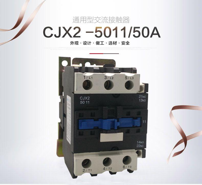 鹏汉电气交流接触器CJX2(LC1-D)-5011 50A -
