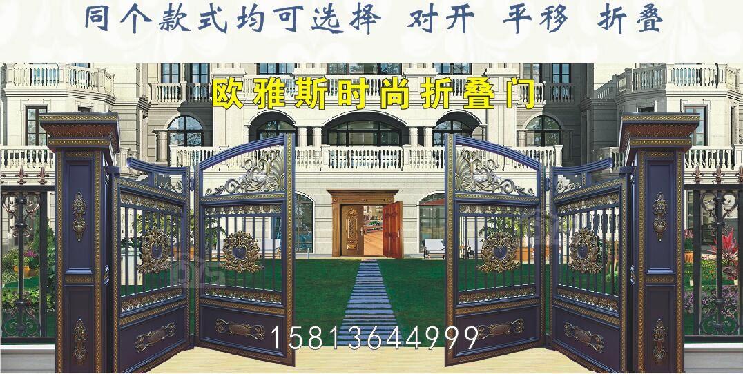 欧雅斯铝艺花园院门、铸铝别墅大门、电动折叠庭院门