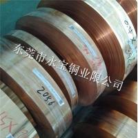 C5191磷铜带 C5210磷青铜带箔 镀镍加工