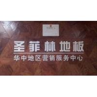 郑州胶木地板价格