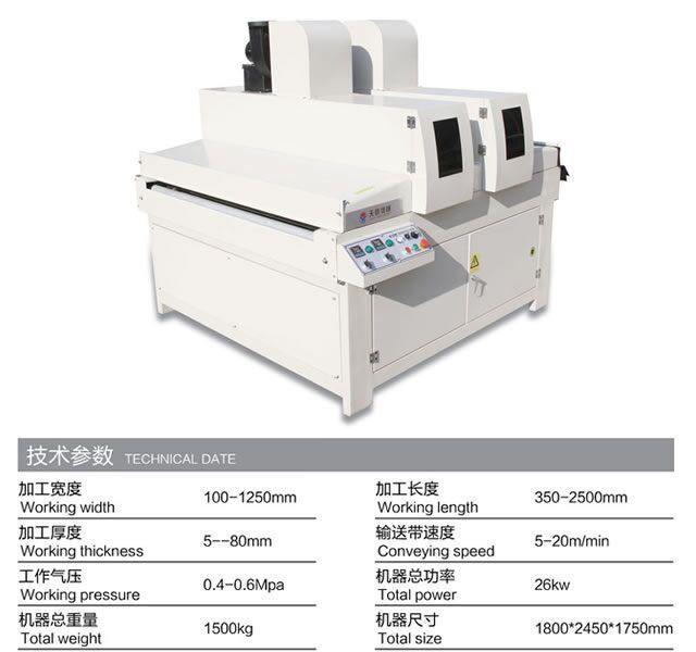供应双灯UV干燥机,涂装生产线