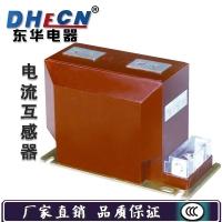 LZZBJ9-10 200/5高压电流互感器 户内高压电流互