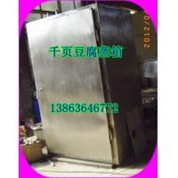 千页豆腐专用蒸箱,100公斤蒸箱