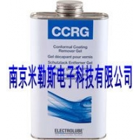 DRG01L CCRG01L三防漆去除剂