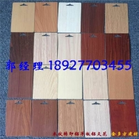 广东木纹转印铝单板,仿木纹饰面铝单板