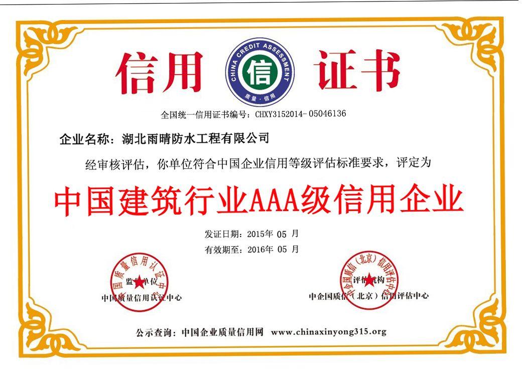 中国建筑行业aaa级信用企业