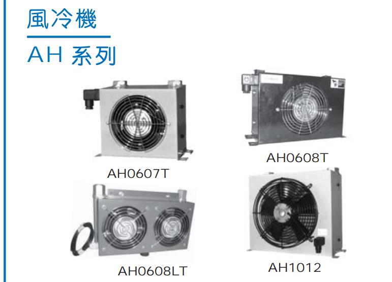 台湾原装KOMPASS冷却器ACE7-M2-03-40