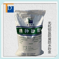 无机铝盐防水砂浆 无机铝盐防腐防水砂浆