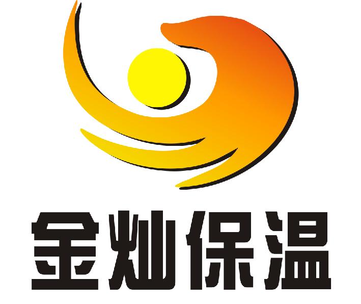 重庆金灿保温材料有限公司(原重庆三力石棉制品厂)
