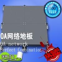 深圳福永防静电地板 OA网络地板 OA网络高架地板