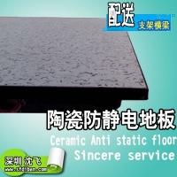 深圳龙岗方静地板 陶瓷防静电地板 陶瓷架空地板