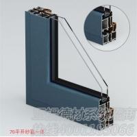 亚铝德材系统门窗70平开窗纱窗一体单玻隔热平开窗