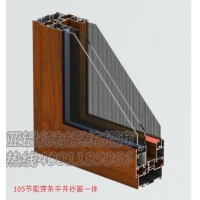 亚铝德材系统隔热防辐射1105系列推拉窗断桥窗