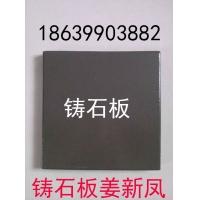 供应广西玉林微晶板压液微晶板微晶铸石板0