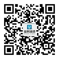 益利油漆官方微信二维码