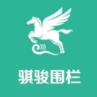 安平县骐骏围栏有限公司